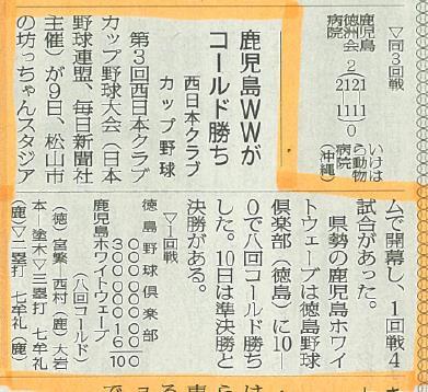 080810_mainichi.jpg
