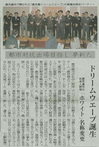 DW記事_毎日新聞_120420付.jpg