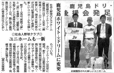 DW記事_西日本新聞新聞_120421付.jpg
