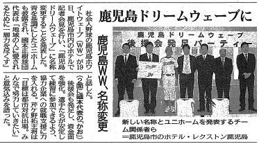 DW_南日本新聞_120419.jpg