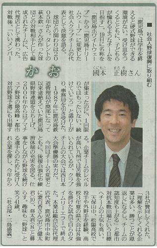 DW_南日本新聞_120419_2.jpg