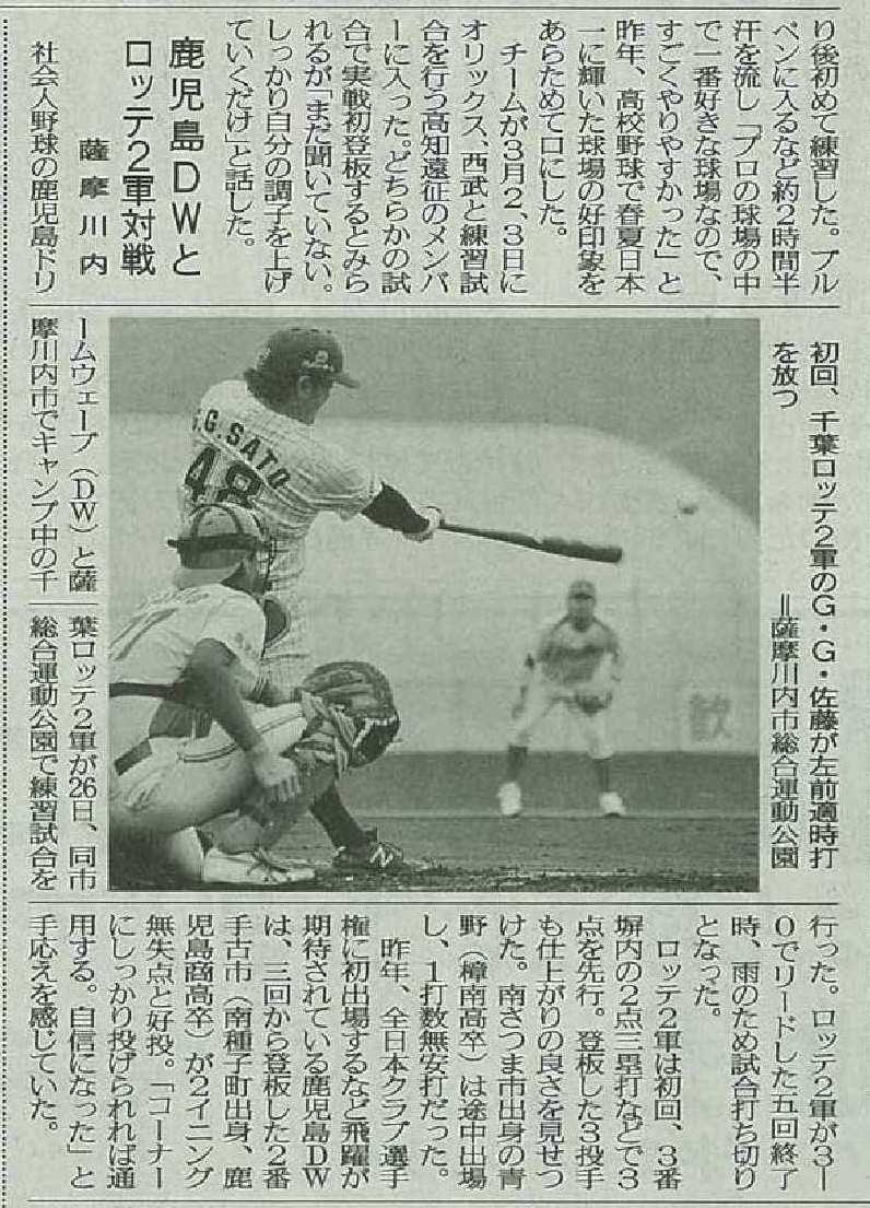 KDW_新聞記事_H25.2.27号_南日本.jpg