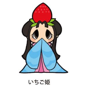 ichigohime.jpg