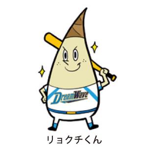 ryokuchikun.jpg