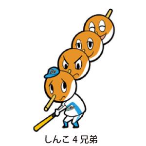 shinko4kyoudai.jpg