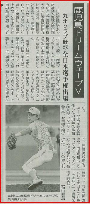 150708_mainichi_kagoshima.jpg