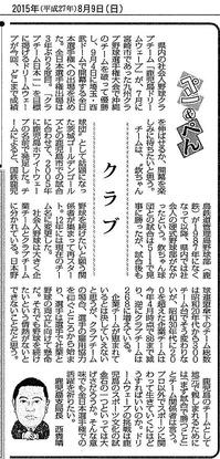 mainichi_150809.jpg