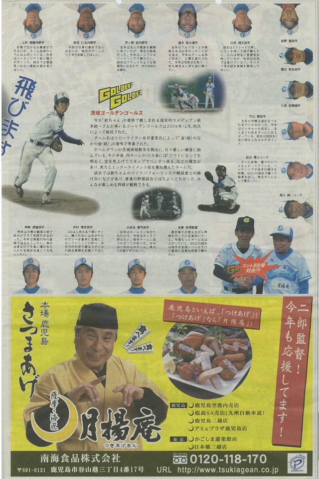 南日本新聞_掲載データ_070810_4.jpg