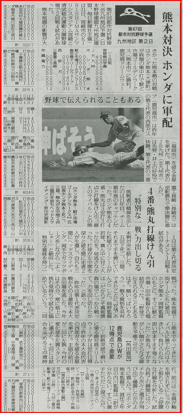 mainichi_160601_1.jpg