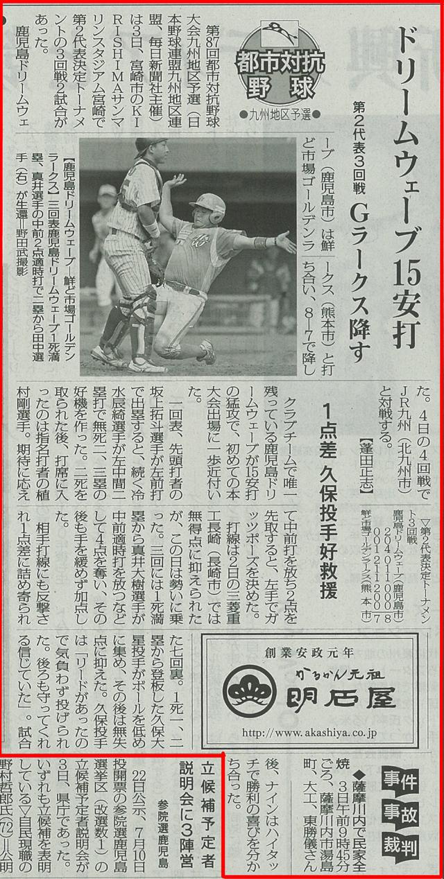 mainichi_160604_2.jpg