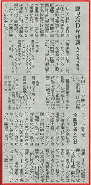 mainichi2_161003.jpg