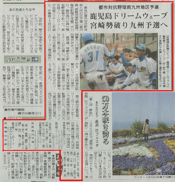 mainichi_0413.jpg