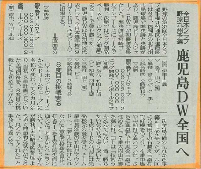 s_KDW_新聞記事_H24.8.7号_南日本.jpg