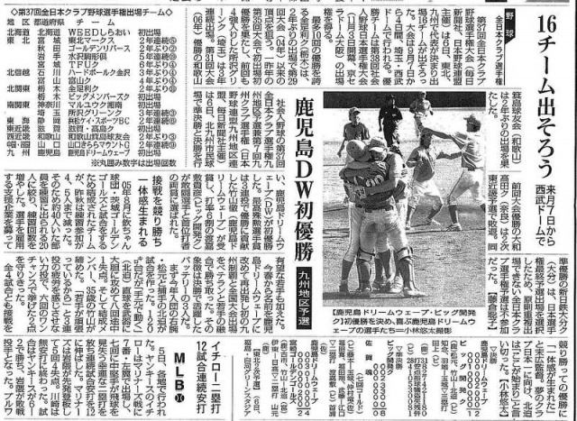 s_KDW_新聞記事_H24.8.7号_毎日.jpg