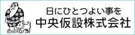 chuoukasetsu.jpg