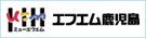 fmkagoshima.jpg