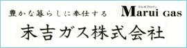 sueyoshigas_bannar.jpg