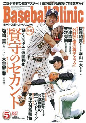baseballclinic_201405.jpg