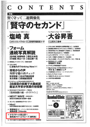 baseballclinic_201405_index.jpg