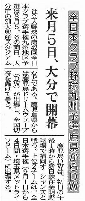 clubkyusyuyosen_kiji_170731minami.jpg
