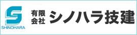 shinoharagiken.jpg